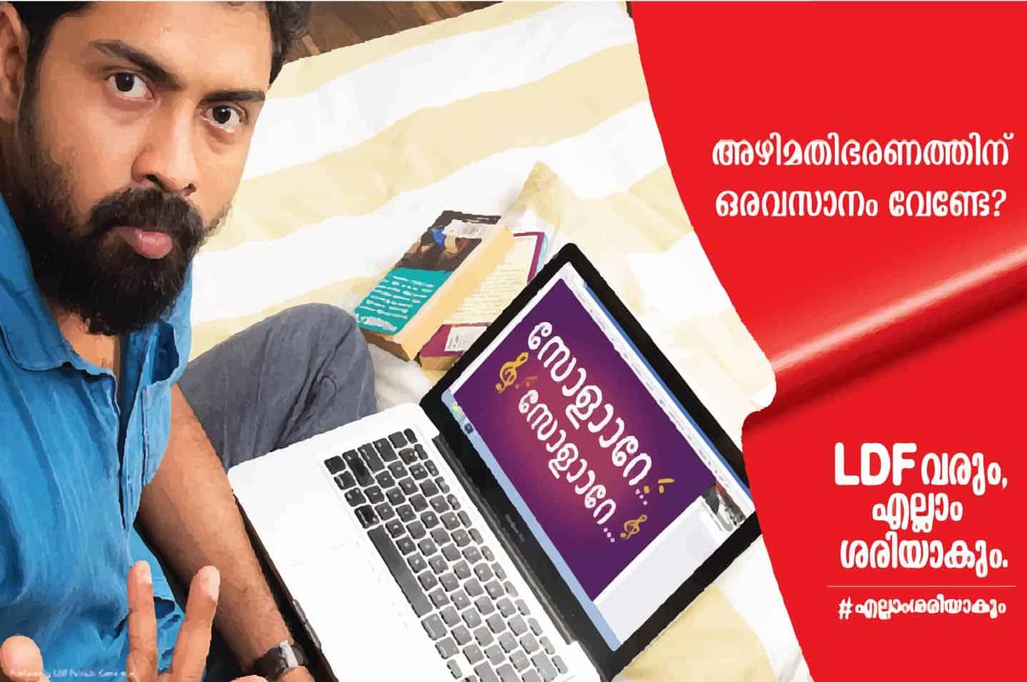 kerala-elections-campaign-2016